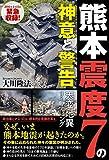 熊本震度7の神意と警告 (OR books)