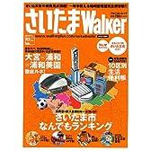 さいたまWalker―「さいたま市」の新発見が満載!一年中使える地域密着型完全保存版!! (ウォーカームック (No.42))