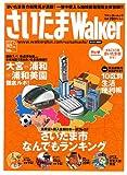 さいたまWalker―「さいたま市」の新発見が満載!一年中使える地域密着型完全保存版!! (ウォーカームック (No.42)) 画像