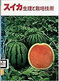 スイカ―生理と栽培技術 (野菜栽培の新技術)