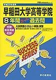 早稲田大学高等学院 28年度用―声教の高校過去問シリーズ (8年間スーパー過去問T11)
