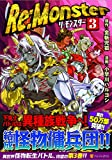Re:Monster 3 (アルファポリスCOMICS)
