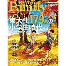 プレジデントFamily (ファミリー)2017年 10月号 [雑誌]