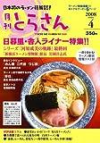 日本初のラーメン情報誌 月刊とらさん 2008年 4月号