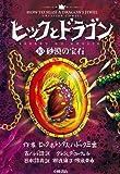 砂漠の宝石 (ヒックとドラゴン (10))