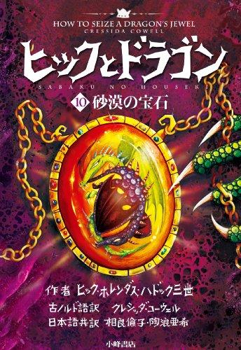 砂漠の宝石 (ヒックとドラゴン (10))の詳細を見る