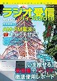 ラジオ受信バイブル2019 (三才ムック)