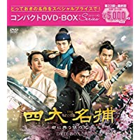 四大名捕~都に舞う侠の花~ コンパクトDVD-BOX2