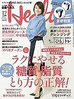 日経ヘルス 2017年 12 月号