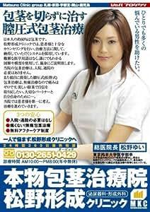 本物包茎治療院 松野形成クリニック [DVD]
