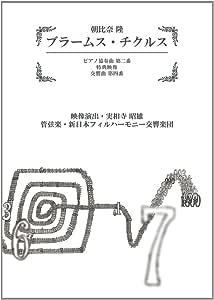 朝比奈隆:ブラームス・チクルス - 交響曲第4番、ピアノ協奏曲第2番 [DVD]