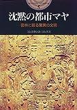 沈黙の都市マヤ—密林に眠る驚異の文明 (開かれた封印 古代世界の謎)