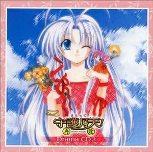 コミックブレイドドラマCDシリーズ「まもって守護月天!再逢」Drama CD 2