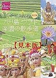 改訂版 バリ島ウブド 楽園の散歩道 【見本】 (地球の歩き方GEM STONE)