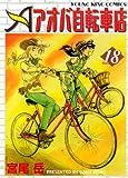 アオバ自転車店 18 (ヤングキングコミックス)