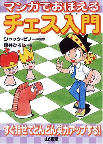 マンガでおぼえるチェス入門の詳細を見る