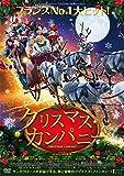 クリスマス・カンパニー  Alain Chabat [DVD]