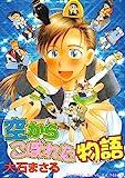 空からこぼれた物語 (ヤングキングコミックス)