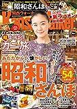 KansaiWalker関西ウォーカー 2017 No.21 [雑誌]