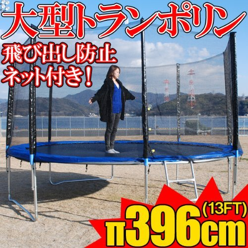 iimono117 13フィート 超大型 トランポリン / 13FT 転落防止 ネット付き 美脚 筋力 スポーツ トレーニング ダイエット エクササイズ フィットネス アスレチック 遊具 スノボ ウェイクボード 反復学習