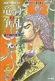 竜騎争乱〈2〉金の瞳の密使―「時の車輪」シリーズ第8部 (ハヤカワ文庫FT)
