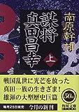 謀将真田昌幸〈上〉 (角川文庫)