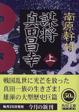 謀将真田昌幸〈上〉 (角川文庫)の詳細を見る
