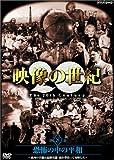 NHKスペシャル 映像の世紀 第8集 恐怖の中の平和 [DVD]