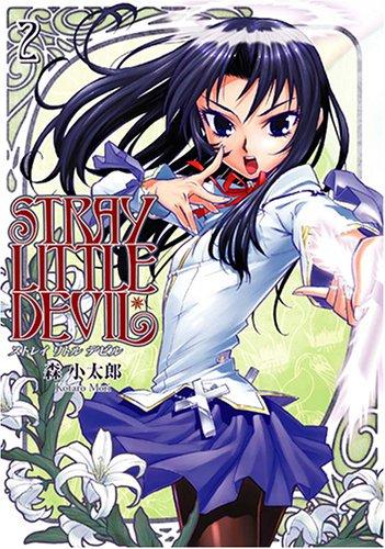 ストレイリトルデビル 2 (電撃コミックス)の詳細を見る