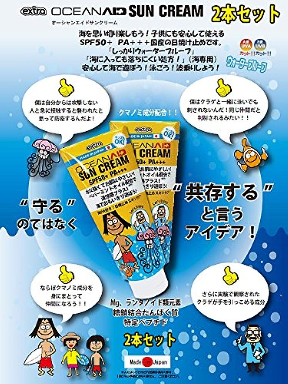 グローバルそして光沢【EXTRAエクストラ】オーシャンエイドサンクリーム2本セット、お子様にも安心!海専用 ウォータープルーフ仕様の日焼け止め