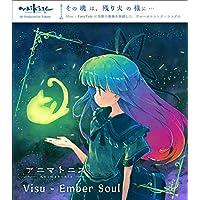 「Maikaze公式」アニマトニス-Animahtnis [Visu - Ember Soul]