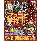 まんがマスコミ不祥事の隠された真相 (コアコミックス 198)
