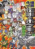 爆笑4コマ 伝説のポケモンをさがせ!! (コロタン文庫)