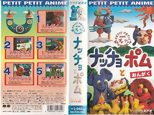 ナッチョとポム おんがく [VHS]