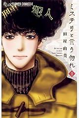 ミステリと言う勿れ(1) (フラワーコミックスα) Kindle版