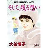 翔子の事件簿シリーズ!! 29 そして、残る想い (A.L.C. DX)