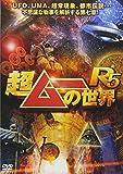 超ムーの世界R5[DVD]