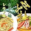 七味フーズ 柑橘果汁たっぷり!冷し中華2種セット(8人前)<大分特産(かぼす味)、マイルドな甘酸っぱさ(中華醤レモン味)>