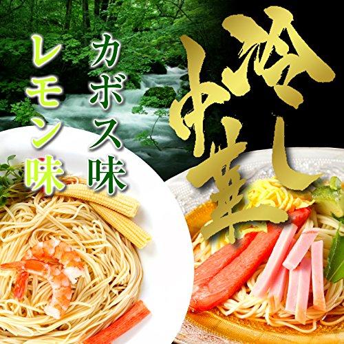 冷し中華醤 レモン味・かぼす味(2種/8食)各4食 ノンフライ麺でカロリー控えめ柑橘スープ詰め合せ!