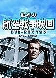 世界の航空戦争映画名作シリーズ DVD-BOX Vol.2[DVD]