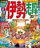 るるぶ伊勢 志摩'20 (るるぶ情報版地域)
