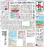 朝日小学生新聞 定期購読3か月 [定期購読]