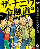 ザ・ナニワ金融道 6 (ヤングジャンプコミックスDIGITAL)