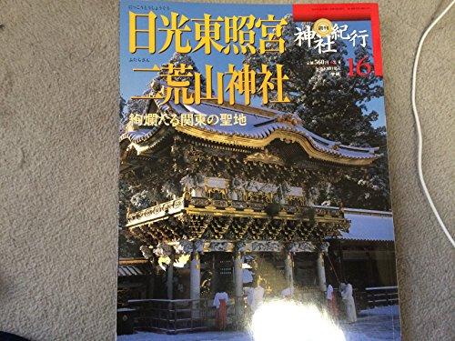 週刊 神社紀行 16 日光東照宮・二荒山神社