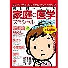 フォアミセス ベストセレクション 2016年Vol.7 病と闘う女たち 家庭の医学スペシャル [雑誌]
