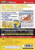「Pro Atlas for TV 近畿版/TVware 情報革命シリーズ」の関連画像