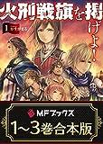【合本版】火刑戦旗を掲げよ! 全3巻 (MFブックス)