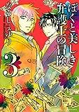 ぼくと美しき弁護士の冒険(3) (ARIAコミックス)