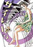 サイレーン(6) (モーニングコミックス)