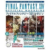 ファイナルファンタジーXIVマガジン 新生5周年スペシャル号 (SE-MOOK)